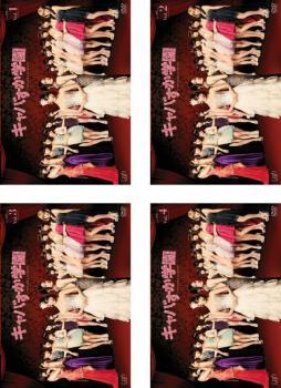 キャバすか学園 全4枚 第1話〜第10話 最終 中古DVD 全巻セット レンタル落ち